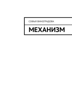 cover image of Механизм