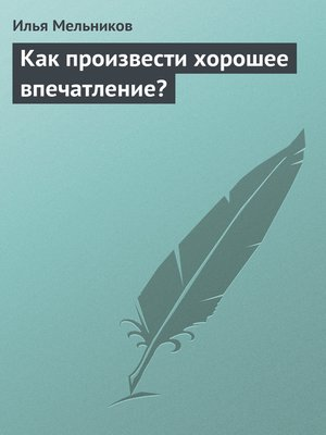 cover image of Как произвести хорошее впечатление?