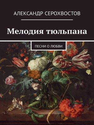 cover image of Мелодия тюльпана. Песни олюбви