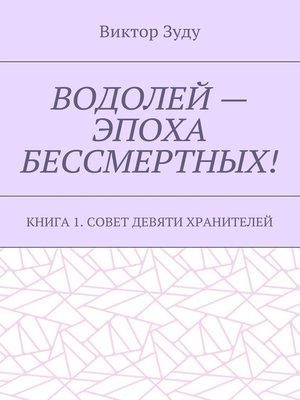 cover image of Водолей – эпоха бессмертных. Книга 1. Совет девяти хранителей