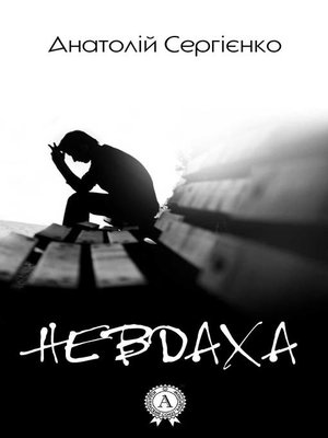 cover image of Невдаха