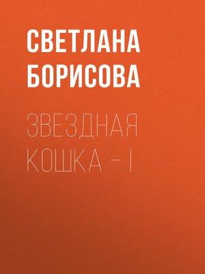 cover image of Звездная кошка – I