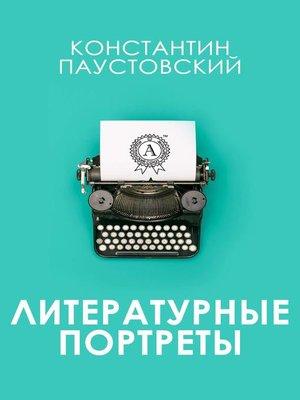 cover image of Литературные портреты
