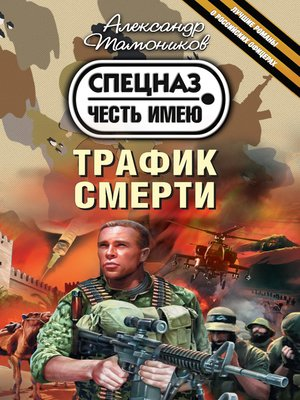 cover image of Трафик смерти