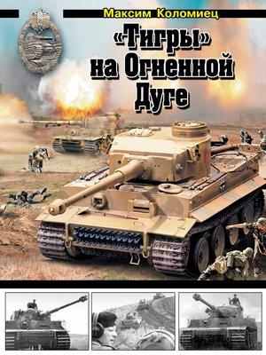 cover image of «Тигры» на Огненной Дуге