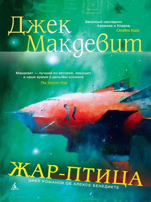 cover image of Жар-птица