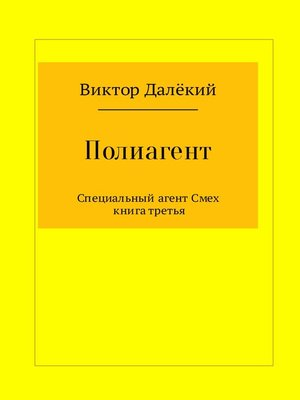 cover image of Полиагент. Книга 3