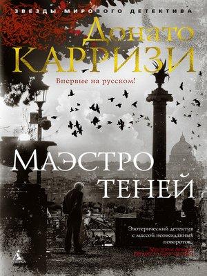 cover image of Маэстро теней