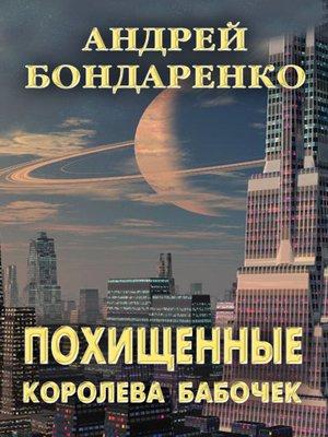 cover image of Королева бабочек