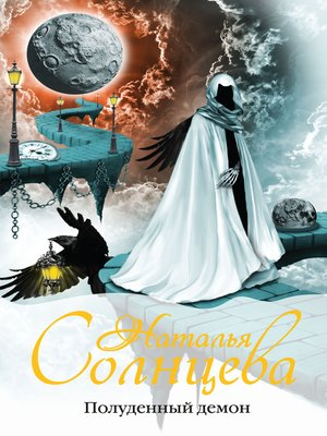 cover image of Полуденный демон