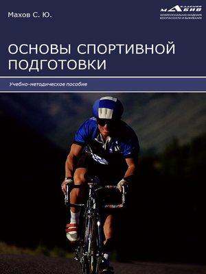 cover image of Основы спортивной подготовки