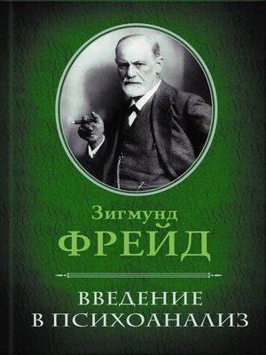 cover image of Введение в психоанализ