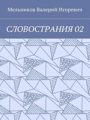 cover image of СЛОВОСТРАНИЯ02