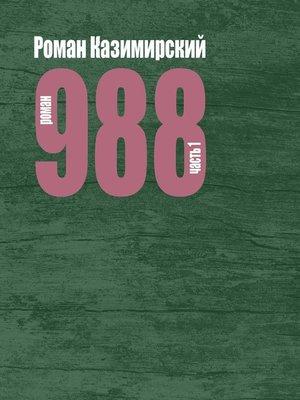 cover image of 988. Часть 1