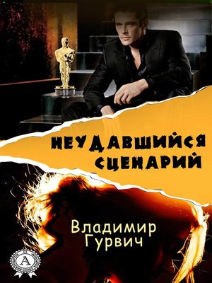 cover image of Неудавшийся сценарий