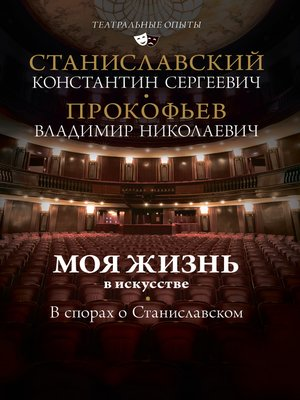 cover image of Моя жизнь в искусстве. В спорах о Станиславском