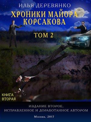 cover image of Хроники майора Корсакова. Том 2. Книга вторая