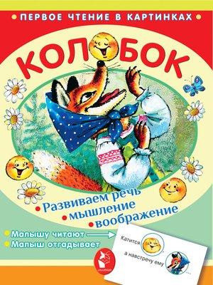 cover image of Колобок