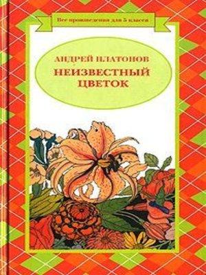 cover image of Иван Бесталанный и Елена Премудрая