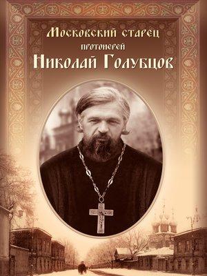 cover image of Московский старец протоиерей Николай Голубцов