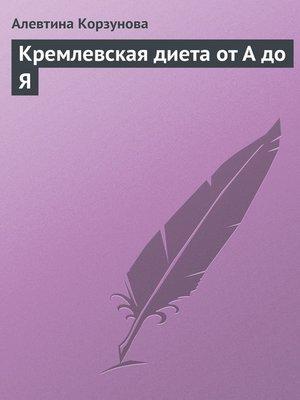 cover image of Кремлевская диета от А до Я
