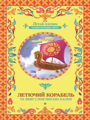 cover image of Летючий корабель та інші слов'янські казки