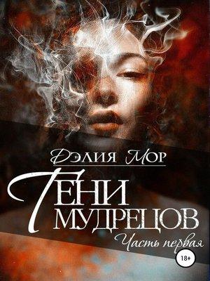 cover image of Тени мудрецов. Часть 1
