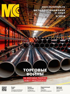 cover image of Металлоснабжение и сбыт №05/2018