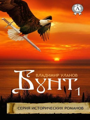 cover image of Бунт 1