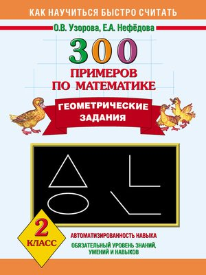 cover image of 300 примеров по математике. Геометрические задания. 2 класс