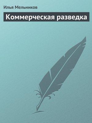 cover image of Коммерческая разведка