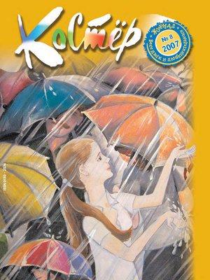 cover image of Журнал «Костёр» №08/2007