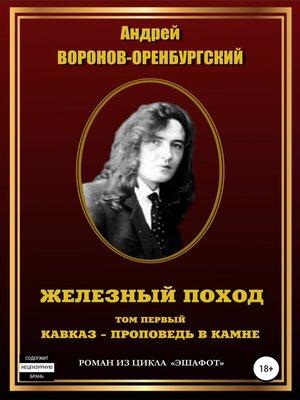 cover image of Железный поход. Том первый. Кавказ – проповедь в камне