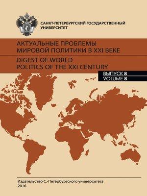 cover image of Актуальные проблемы мировой политики в XXI веке. Выпуск 8