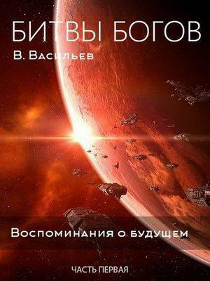 cover image of Битвы богов. Воспоминания о будущем. Часть 1