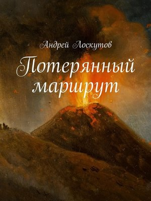 cover image of Потерянный маршрут