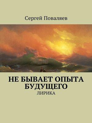 cover image of Не бывает опыта будущего. Лирика