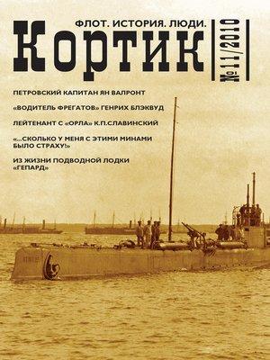 cover image of Кортик. Флот. История. Люди. № 11 / 2010