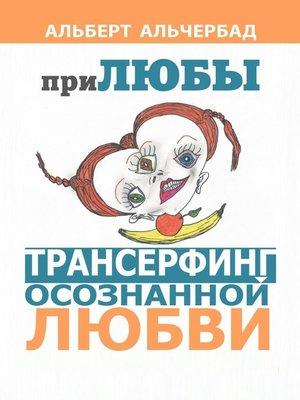 cover image of ПриЛЮБЫ. Трансерфинг осознанной любви