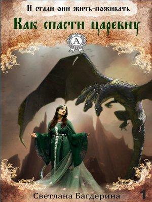 cover image of Как спасти царевну