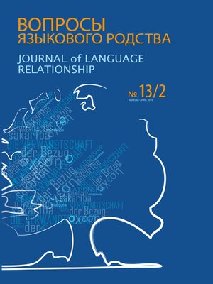 cover image of Вопросы языкового родства. Международный научный журнал №13/2 (2015)