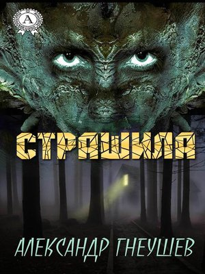 cover image of Страшила
