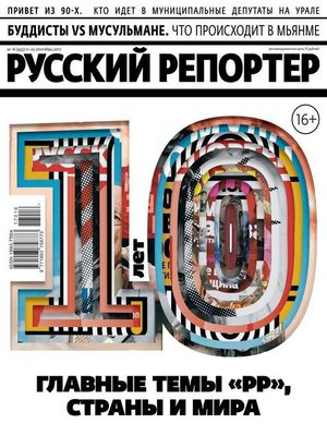 cover image of Русский Репортер 16-2017