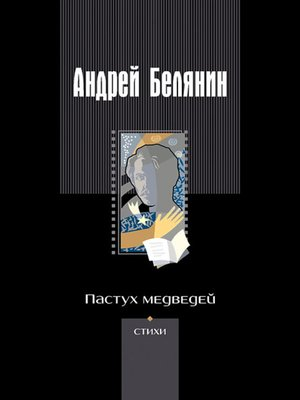 cover image of Пастух медведей (сборник)