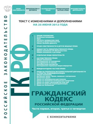 cover image of Гражданский кодекс Российской Федерации с комментариями. Части первая, вторая, третья и четвертая. Текст с изменениями и дополнениями на25 июня 2012года