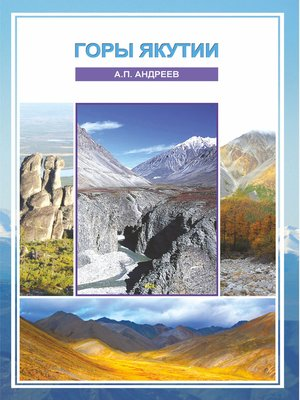 cover image of Горы Якутии
