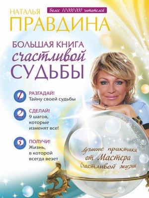 cover image of Большая книга счастливой судьбы