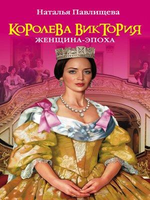 cover image of Королева Виктория. Женщина-эпоха