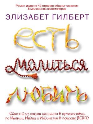 cover image of Есть, молиться, любить