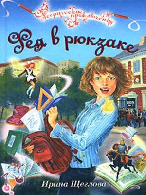 cover image of Фея в рюкзаке